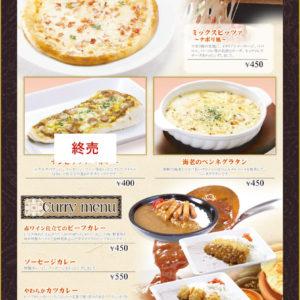 ピザ・カレー
