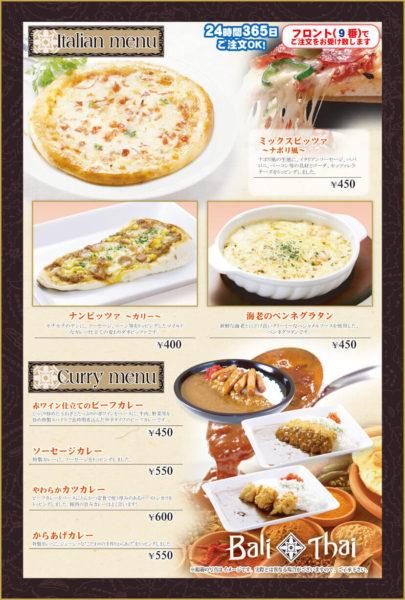 フードメニュー ピザ・カレー