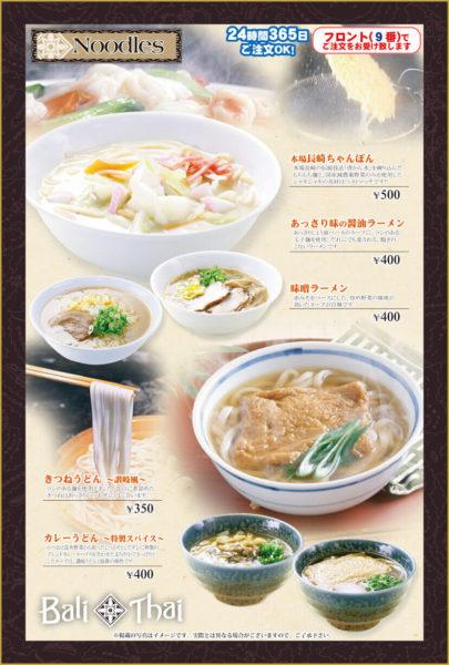 フードメニュー 麺類