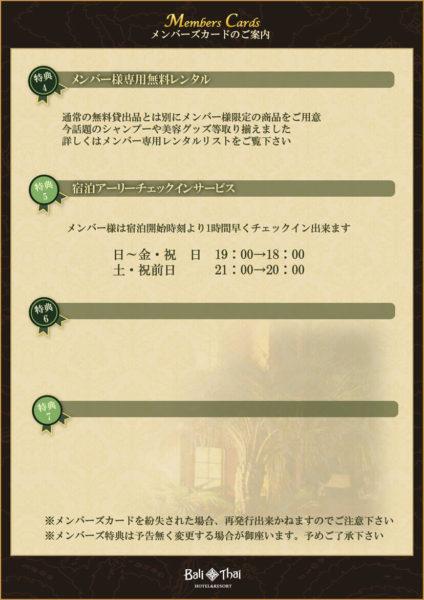 東松山ラブホテル バリタイ メンバーズ特典