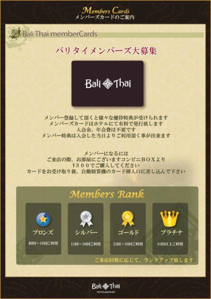 東松山ラブホテル バリタイ メンバーズカードのご案内